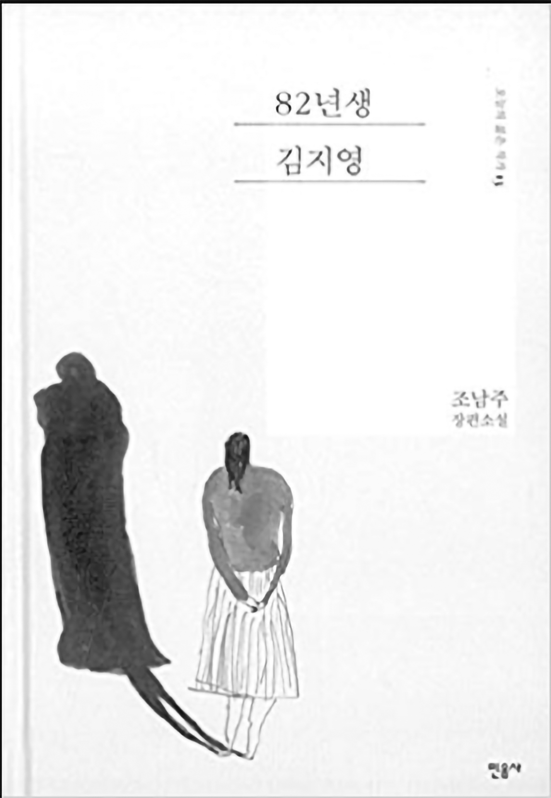 Book cover of Kim Ji-young, Born 1982